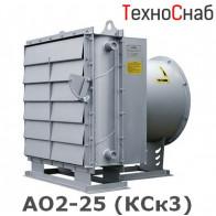 АО2-25 (КСк3)